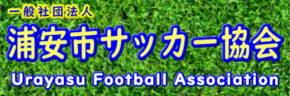 一般社団法人浦安市サッカー協会